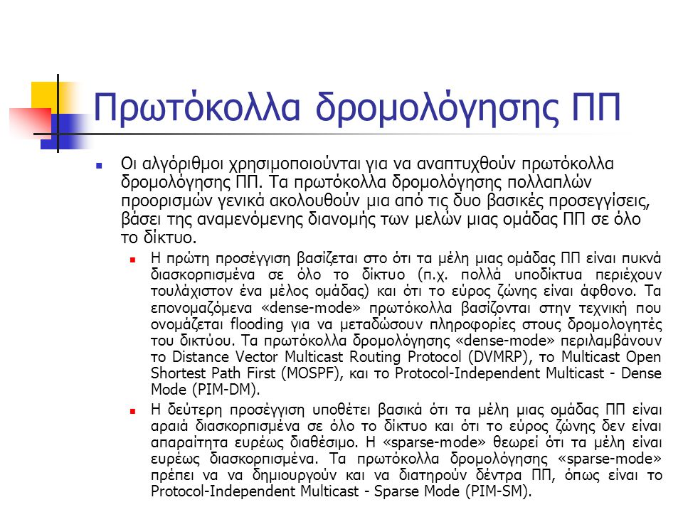 Πρωτόκολλα δρομολόγησης ΠΠ Οι αλγόριθμοι χρησιμοποιούνται για να αναπτυχθούν πρωτόκολλα δρομολόγησης ΠΠ.