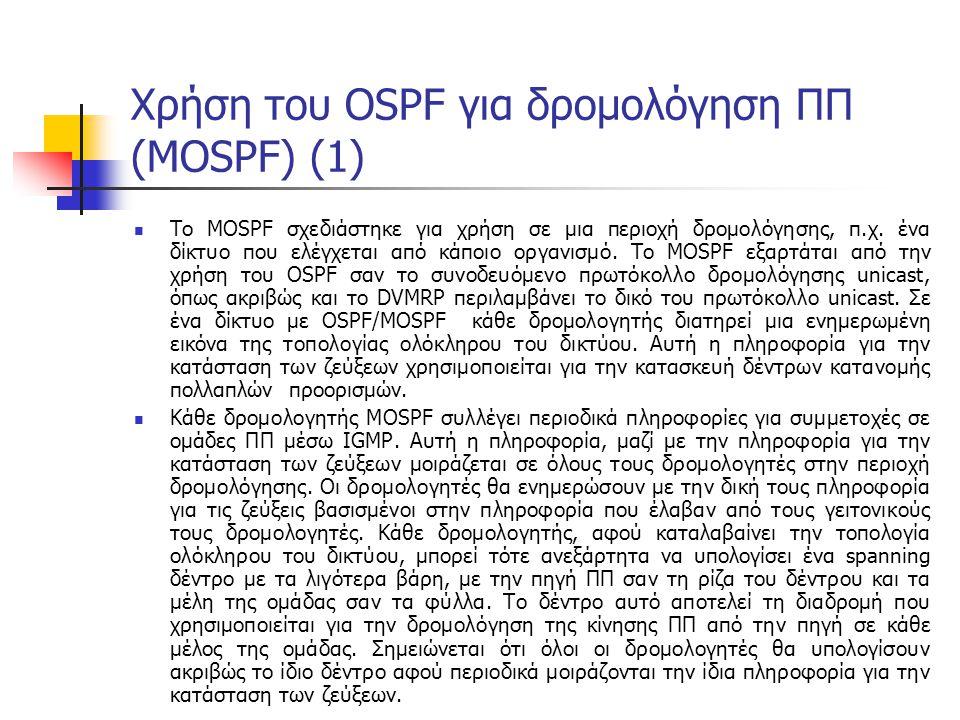 Χρήση του OSPF για δρομολόγηση ΠΠ (MOSPF) (1) To MOSPF σχεδιάστηκε για χρήση σε μια περιοχή δρομολόγησης, π.χ.