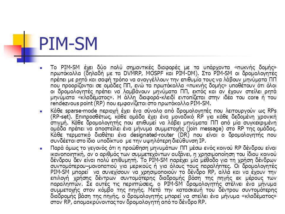 PIM-SM Το PIM-SM έχει δύο πολύ σημαντικές διαφορές με τα υπάρχοντα «πυκνής δομής» πρωτόκολλα (δηλαδή με τα DVMRP, MOSPF και PIM-DM).