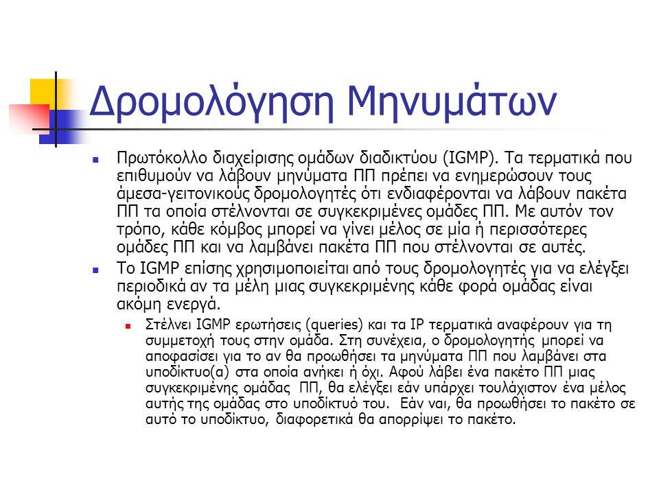 ΠΠ δρομολόγησης ανεξάρτητοι του Πρωτοκόλλου (Protocol-Independent Multicast, PIM) Tο πρωτόκολλο PIM περιέχει δύο επιμέρους πρωτόκολλα: Το PIM - Dense Mode (PIM-DM), το οποίο είναι πιο αποτελεσματικό όταν τα μέλη της ομάδας έχουν πυκνή γεωγραφική διασπορά, το PIM – Sparse Mode (PIM-SM), που είναι πιο αποδοτικό σε περιπτώσεις που τα μέλη μιας ομάδας είναι αραιά κατανεμημένα.
