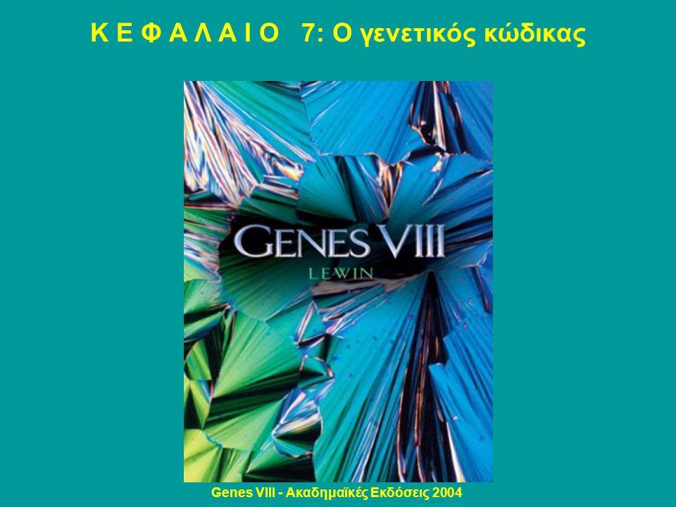 Κ Ε Φ Α Λ Α Ι Ο 7: Ο γενετικός κώδικας Genes VIII - Ακαδημαϊκές Εκδόσεις 2004