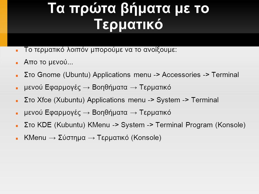 Τα πρώτα βήματα με το Τερματικό du εμφάνιση χρήσης χώρου των υποφακέλων του τρέχοντος φάκελου free εμφάνιση χρήσης μνήμης και swap whereis app εμφάνιση πιθανών τοποθεσιών ενός εκτελέσιμου app which app εμφάνιση του ακριβούς εκτελέσιμου app που καλεί το σύστημα lsusb εμφάνιση συσκευών usb lspci -nn εμφάνιση συσκευών pci lshw εμφάνιση όλου του hardware