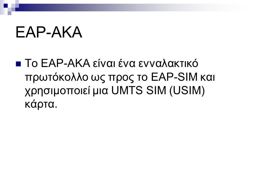 EAP-AKA Το EAP-AKA είναι ένα ενναλακτικό πρωτόκολλο ως προς το EAP-SIM και χρησιμοποιεί μια UMTS SIM (USIM) κάρτα.