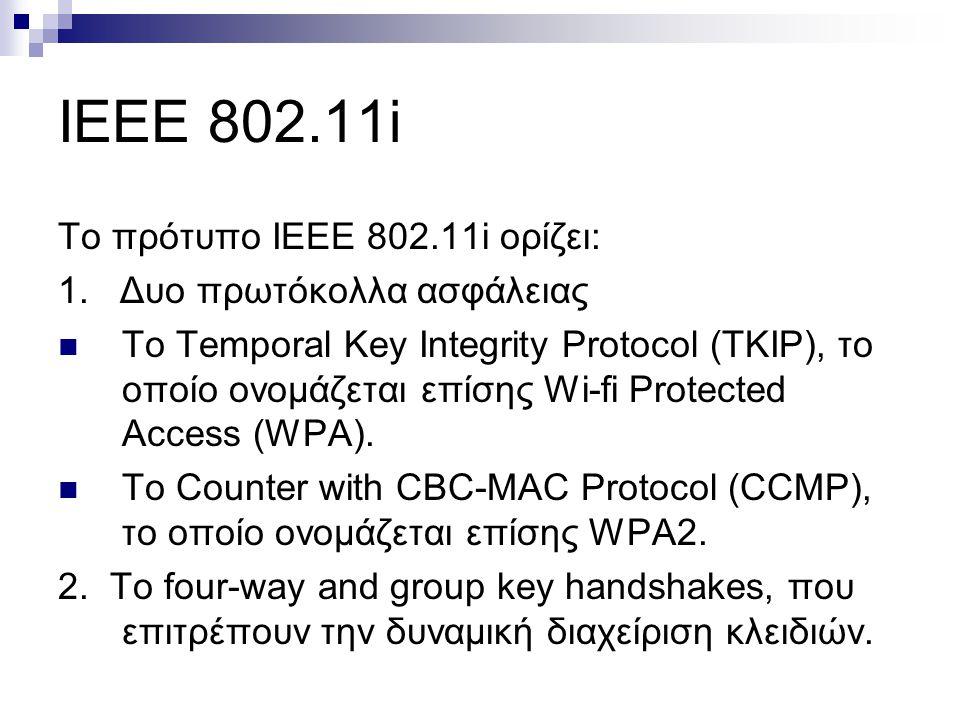 IEEE 802.11i Το πρότυπο ΙΕΕΕ 802.11i ορίζει: 1. Δυο πρωτόκολλα ασφάλειας Το Temporal Key Integrity Protocol (TKIP), το οποίο ονομάζεται επίσης Wi-fi P