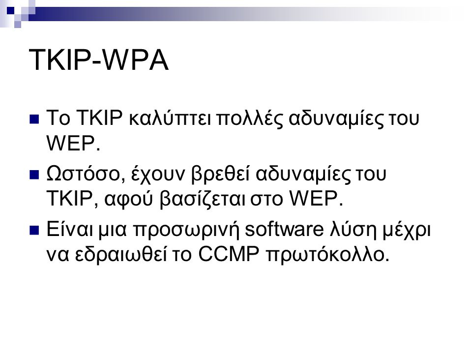 TKIP-WPA Το TKIP καλύπτει πολλές αδυναμίες του WEP.