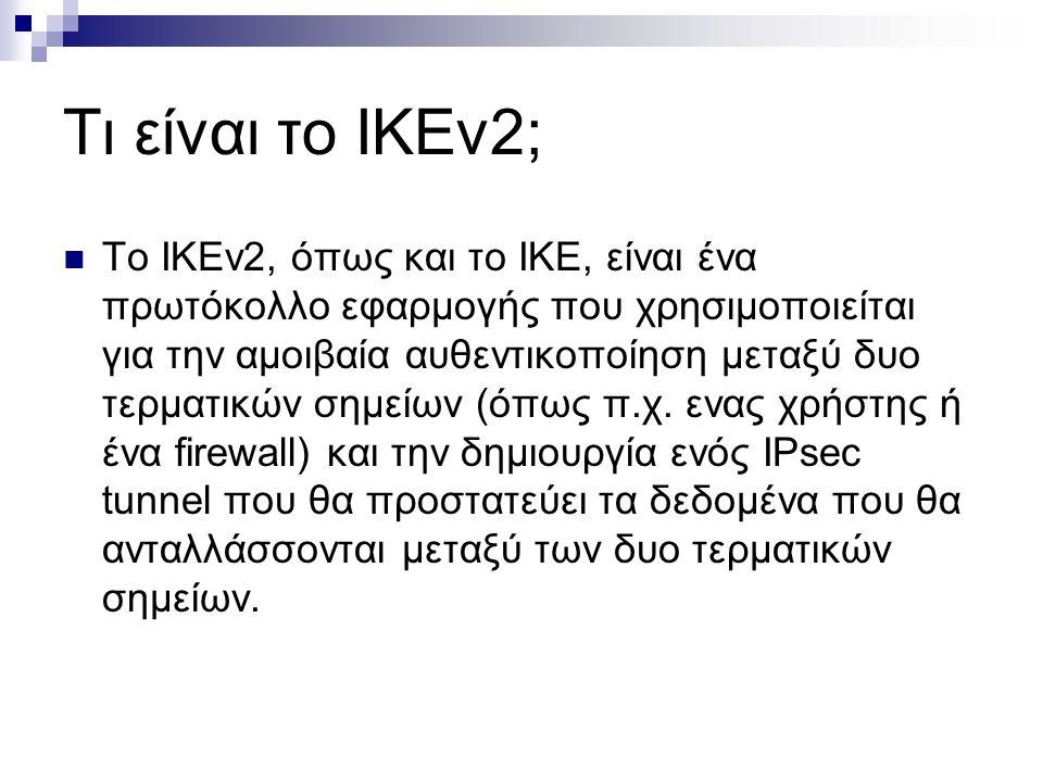 Τι είναι το IKEv2; Το IKEv2, όπως και το ΙΚΕ, είναι ένα πρωτόκολλο εφαρμογής που χρησιμοποιείται για την αμοιβαία αυθεντικοποίηση μεταξύ δυο τερματικών σημείων (όπως π.χ.