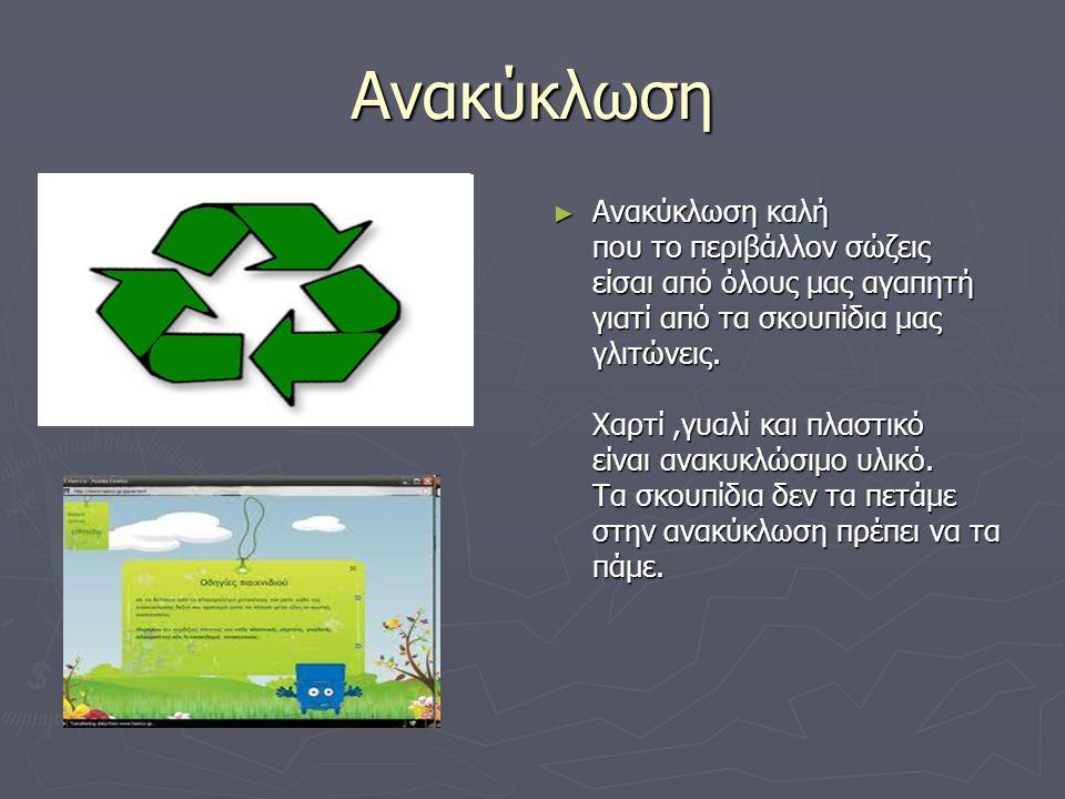 Ανακύκλωση ► Ανακύκλωση καλή που το περιβάλλον σώζεις είσαι από όλους μας αγαπητή γιατί από τα σκουπίδια μας γλιτώνεις.