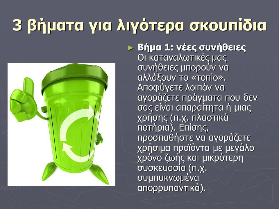 3 βήµατα για λιγότερα σκουπίδια ► Βήµα 1: νέες συνήθειες Οι καταναλωτικές µας συνήθειες µπορούν να αλλάξουν το «τοπίο».
