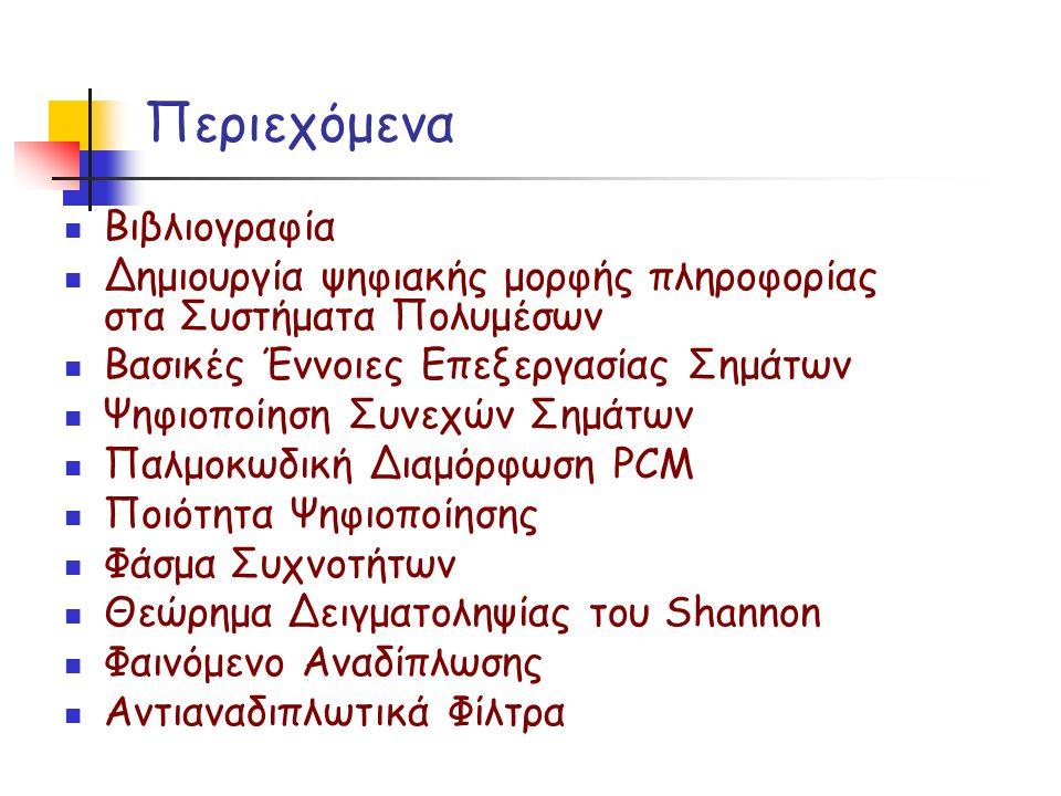 Βιβλιογραφία Καγιάφας [2000]: Κεφάλαιο 2, [link] Βασικές έννοιες Επεξεργασίας Σημάτων, Νικήτας Σγούρος, Πανεπιστήμιο Πειραιά, in [pdf] Halsal [2001]: Κεφάλαιο 2, σελ.