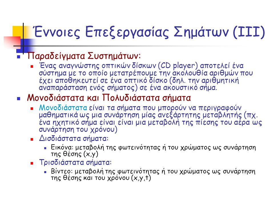 Έννοιες Επεξεργασίας Σημάτων (ΙΙΙ) Παραδείγματα Συστημάτων: Ένας αναγνώστης οπτικών δίσκων (CD player) αποτελεί ένα σύστημα με το οποίο μετατρέπουμε τ