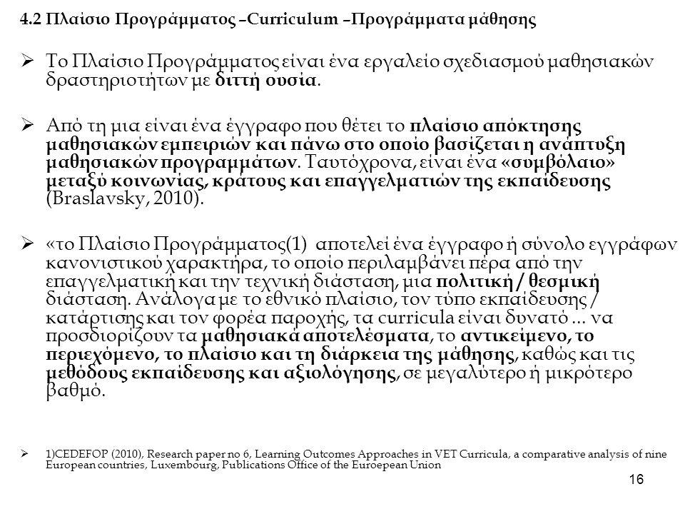 17  Το Πλαίσιο προγράμματος περιλαμβάνει δύο κύριες συνιστώσες, εκ των οποίων η πρώτη αφορά στην ανάλυση του Προσόντος σε Ενότητες των μαθησιακών αποτελεσμάτων (units), σύμφωνα με τη Σύσταση του ΕΚ και του Συμβουλίου της 18 η; Ιουνίου 2009, οι οποίες αντιστοιχούν στο δεύτερο επίπεδο ανάλυσης ενός Επαγγελματικού Περιγράμματος, τις Επιμέρους Επαγγελματικές Λειτουργίες.