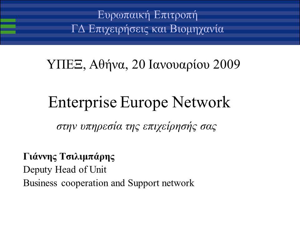 Ευρωπαική Επιτροπή ΓΔ Επιχειρήσεις και Βιομηχανία ΥΠΕΞ, Αθήνα, 20 Ιανουαρίου 2009 Enterprise Europe Network στην υπηρεσία της επιχείρησής σας Γιάννης Τσιλιμπάρης Deputy Head of Unit Business cooperation and Support network