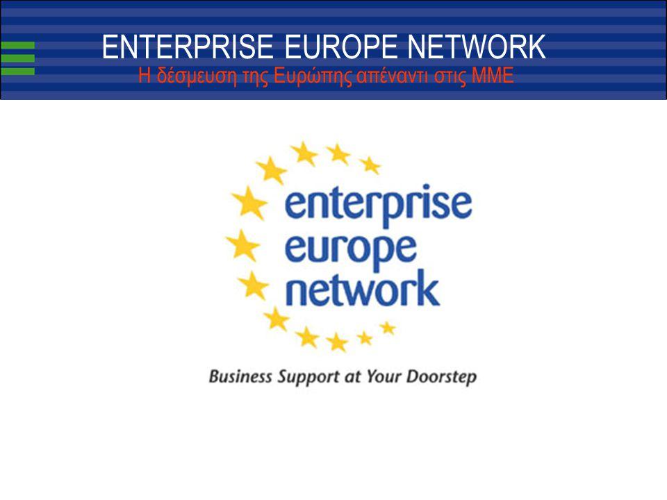 ΕNTERPRISE EUROPE NETWORK Η δέσμευση της Ευρώπης απέναντι στις ΜΜΕ