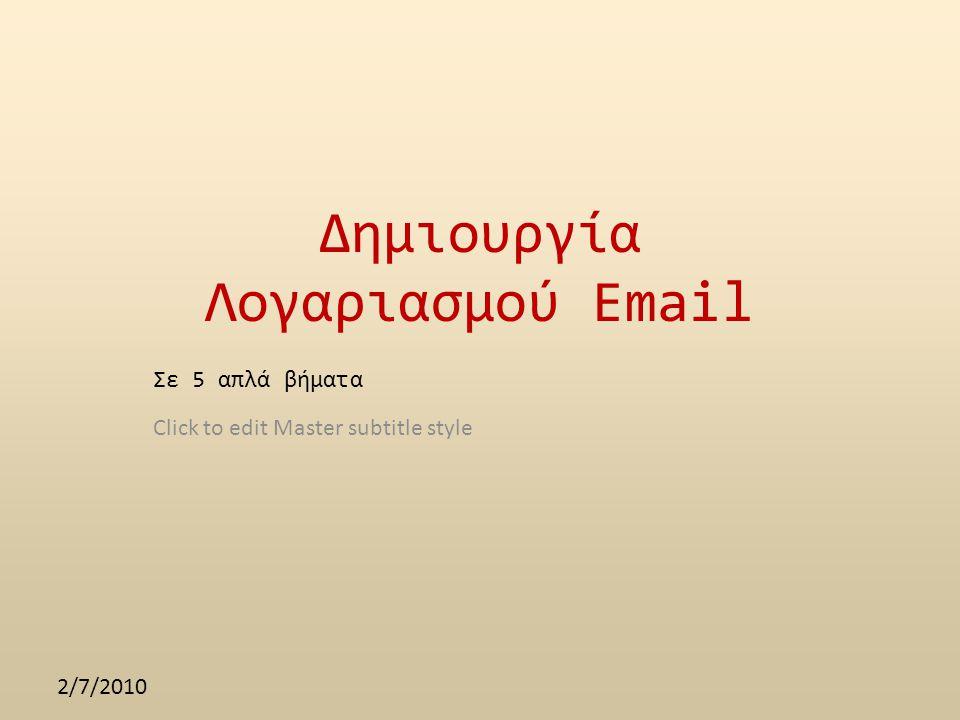 Click to edit Master subtitle style 2/7/2010 Τι είναι το gmail .
