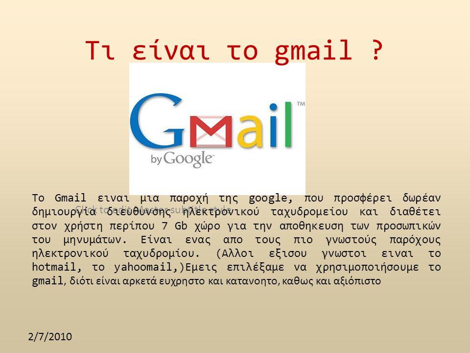 Click to edit Master subtitle style 2/7/2010 Τι είναι το gmail ? To Gmail ειναι μια παροχή της google, που προσφέρει δωρέαν δημιουργία διευθυνσης ηλεκ