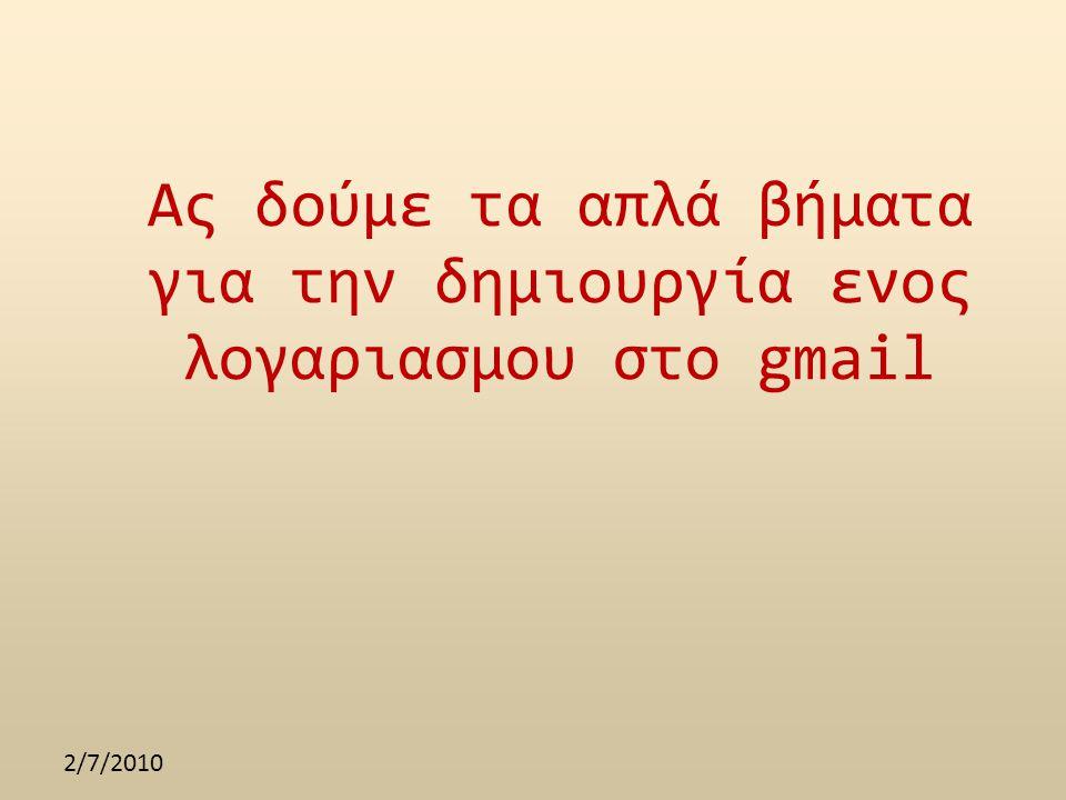 2/7/2010 Ας δούμε τα απλά βήματα για την δημιουργία ενος λογαριασμου στο gmail