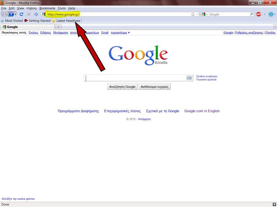 Click to edit Master subtitle style 2/7/2010 Βήμα 2ο Κάνε κλικ στην μπάρα με τις επιλογές πάνω αριστερά, εκεί που γράφει Gmail