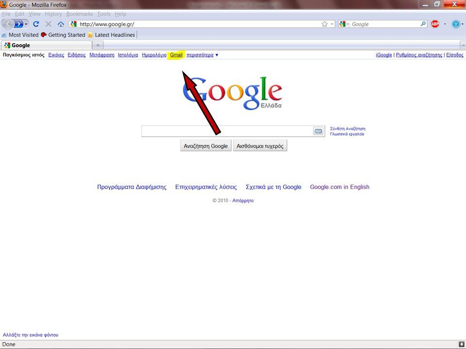 Βημα 3ο Τώρα θα έχει ανοίξει η σελίδα του Gmail Πάτησε κάτω αριστερά το πλαίσιο που γράφει «Δημιουργία Λογαριασμού»