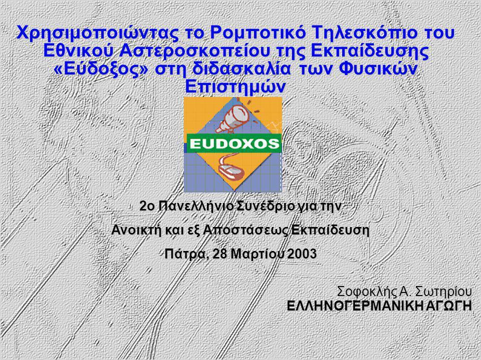 ΕΥΔΟΞΟΣ Συνεργασία Περιγραφή του έργου Στόχοι του έργου Εκπαιδευτική πλατφόρμα Υλοποίηση- Εκπαιδευτικές Δραστηριότητες Αξιολόγηση Μελλοντικά σχέδια
