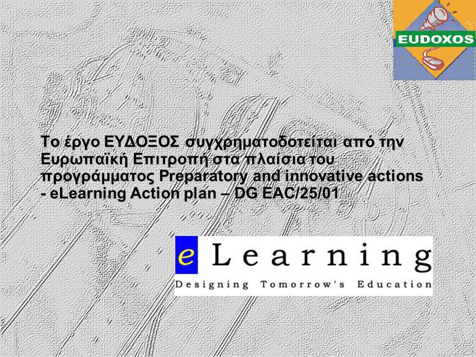 Το έργο ΕΥΔΟΞΟΣ συγχρηματοδοτείται από την Ευρωπαϊκή Επιτροπή στα πλαίσια του προγράμματος Preparatory and innovative actions - eLearning Αction plan – DG EAC/25/01