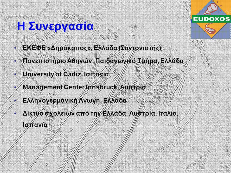 Περιγραφή του έργου Στα πλαίσια του έργου ΕΥΔΟΞΟΣ αναπτύσσεται ένα διαδικτυακό εκπαιδευτικό περιβάλλον, μέσω του οποίου θα δοθεί η δυνατότητα σε μαθητές και εκπαιδευτικούς από διαφορετικά μέρη της Ευρώπης να πραγματοποιούν αστρονομικές παρατηρήσεις κάνοντας χρήση του ρομποτικού τηλεσκοπίου Ανδρέας Μιχαλιτσιάνος που βρίσκεται στο όρος Αίνος στην Κεφαλλονιά.