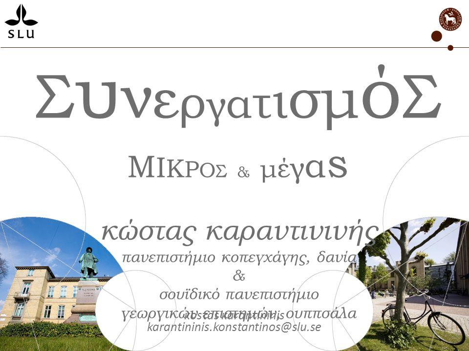 κosτas κaranτininis karantininis.konstantinos@slu.se Σ υ ν ε ρ γ α τ ι σμ ό Σ Μ Ι Κ Ρ Ο Σ & μ έ γ α s κώστας καραντινινής πανεπιστήμιο κοπεγχάγης, δανία & σουϊδικό πανεπιστήμιο γεωργικών επιστημών, ουππσάλα
