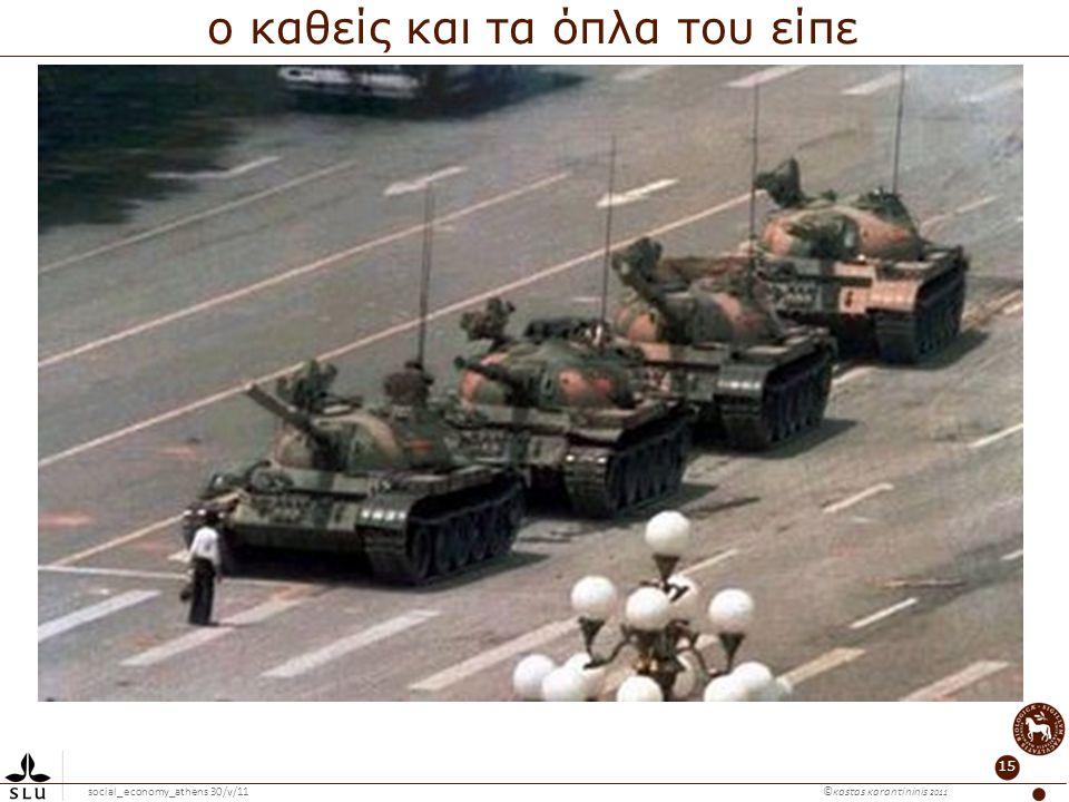 social_economy_athens 30/v/11 ©κosτas κaranτininis 2011 15 ο καθείς και τα όπλα του είπε