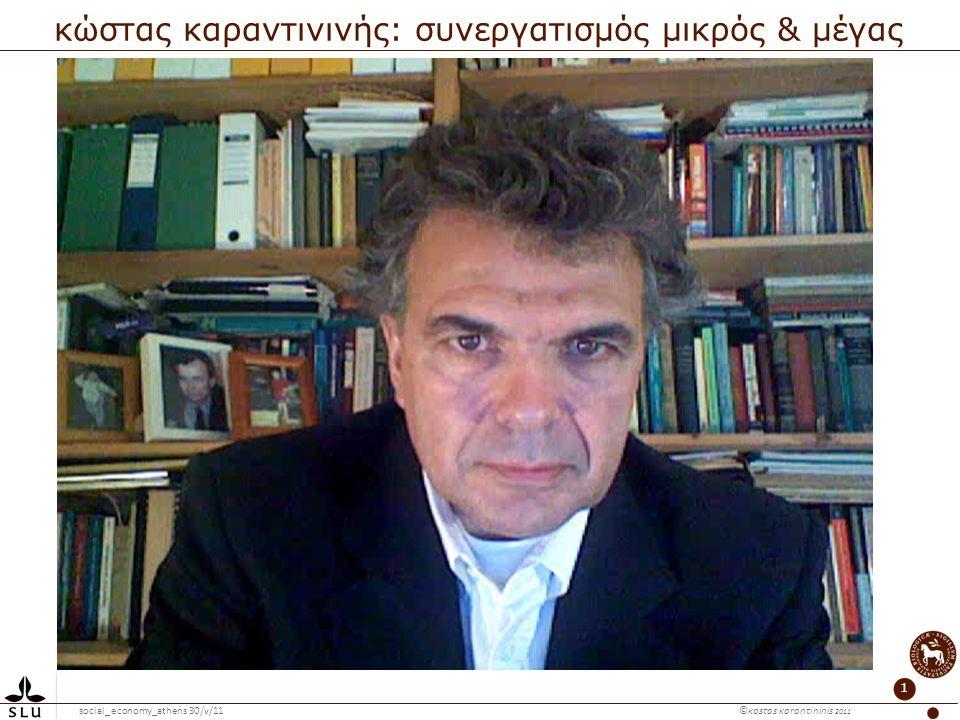 social_economy_athens 30/v/11 ©κosτas κaranτininis 2011 1 κώστας καραντινινής: συνεργατισμός μικρός & μέγας