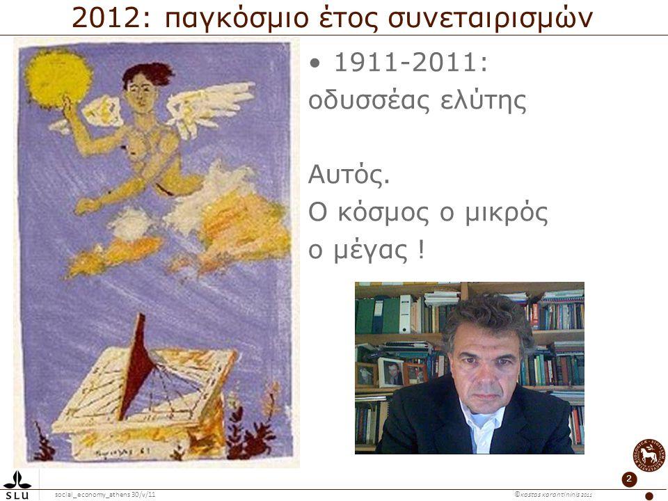 social_economy_athens 30/v/11 ©κosτas κaranτininis 2011 2 2012: παγκόσμιο έτος συνεταιρισμών 1911-2011: οδυσσέας ελύτης Αυτός. Ο κόσμος ο μικρός ο μέγ
