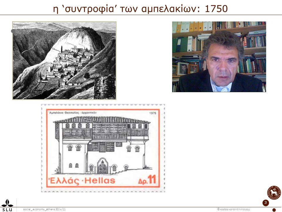 social_economy_athens 30/v/11 ©κosτas κaranτininis 2011 3 η 'συντροφία' των αμπελακίων: 1750 η