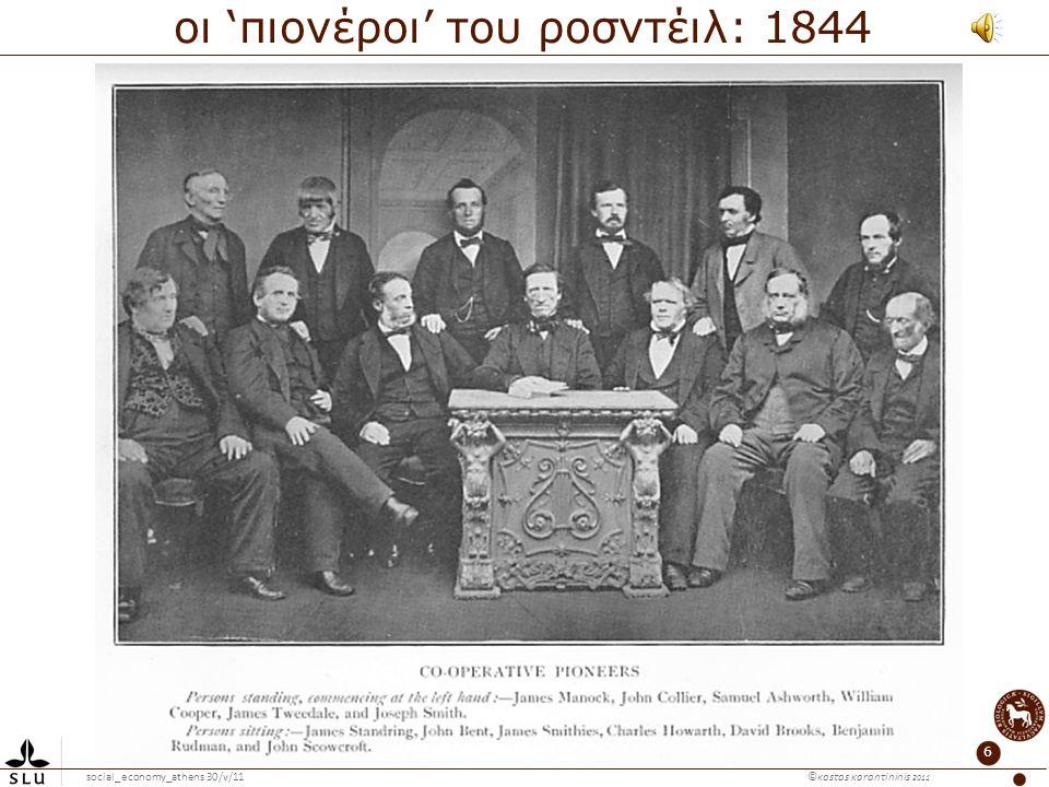 social_economy_athens 30/v/11 ©κosτas κaranτininis 2011 6 οι 'πιονέροι' του ροσντέιλ: 1844