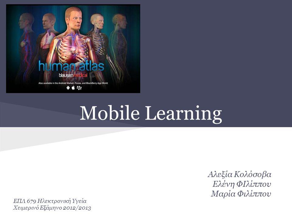 Mobile Learning Αλεξία Κολόσοβα Ελένη ΦΙλίππου Μαρία Φιλίππου ΕΠΛ 679 Ηλεκτρονική Υγεία Χειμερινό Εξάμηνο 2012/2013