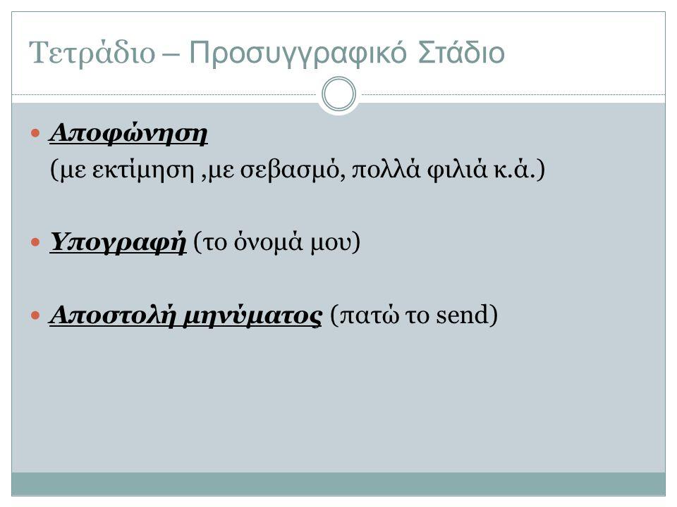 Τετράδιο – Προσυγγραφικό Στάδιο Αποφώνηση (με εκτίμηση,με σεβασμό, πολλά φιλιά κ.ά.) Υπογραφή (το όνομά μου) Αποστολή μηνύματος (πατώ το send)