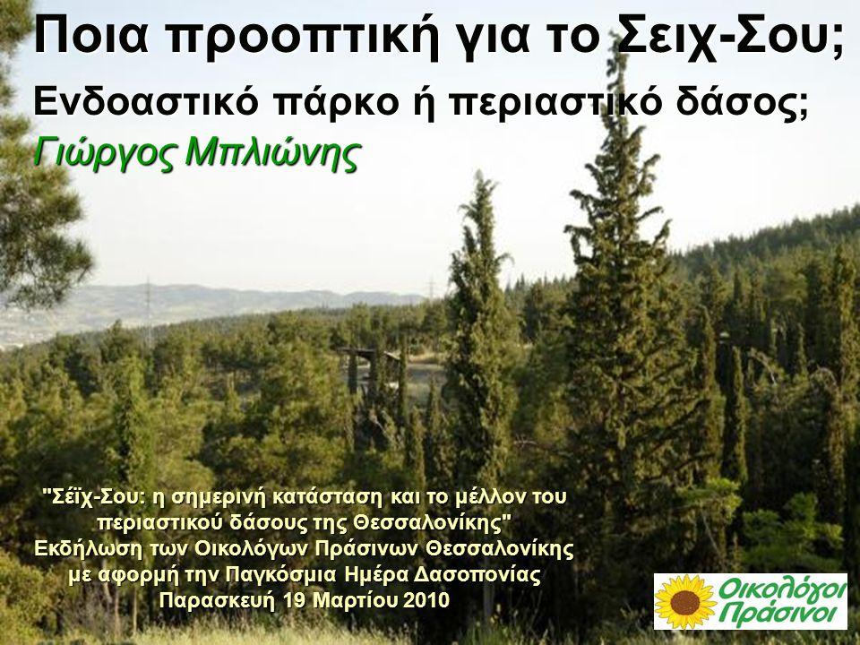 ΕΝΑ ΤΕΧΝΗΤΟ ΑΛΛΑ ΠΟΛΥΤΙΜΟ ΔΑΣΟΣ  Οι φυτεύσεις στους γυμνούς σχεδόν λόφους της Θεσσαλονίκης από τις αρχές του 20 ου αιώνα, είχαν στόχο τη σταθεροποίηση των εδαφών και την αποτροπή πλημμυρικών φαινομένων.