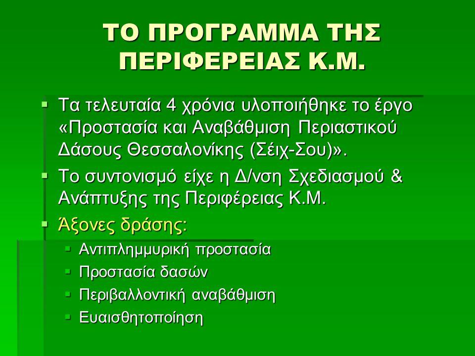ΤΟ ΠΡΟΓΡΑΜΜΑ ΤΗΣ ΠΕΡΙΦΕΡΕΙΑΣ Κ.Μ.  Τα τελευταία 4 χρόνια υλοποιήθηκε το έργο «Προστασία και Αναβάθμιση Περιαστικού Δάσους Θεσσαλονίκης (Σέιχ-Σου)». 