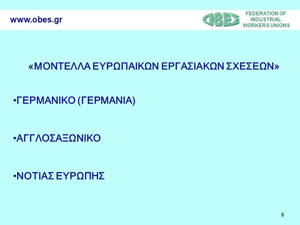 FEDERATION OF INDUSTRIAL WORKERS UNIONS 8 www.obes.gr «ΜΟΝΤΕΛΛΑ ΕΥΡΩΠΑΙΚΩΝ ΕΡΓΑΣΙΑΚΩΝ ΣΧΕΣΕΩΝ» ΓΕΡΜΑΝΙΚΟ (ΓΕΡΜΑΝΙΑ) ΑΓΓΛΟΣΑΞΩΝΙΚΟ ΝΟΤΙΑΣ ΕΥΡΩΠΗΣ