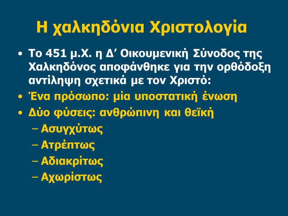 Η χαλκηδόνια Χριστολογία Το 451 μ.Χ.