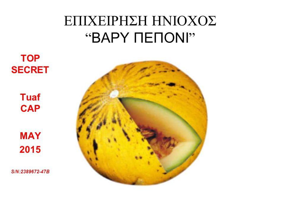 """ΕΠΙΧΕΙΡΗΣΗ ΗΝΙΟΧΟΣ """" ΒΑΡΥ ΠΕΠΟΝΙ """" TOP SECRET Tuaf CAP MAY 2015 S/N:2389672-47B"""