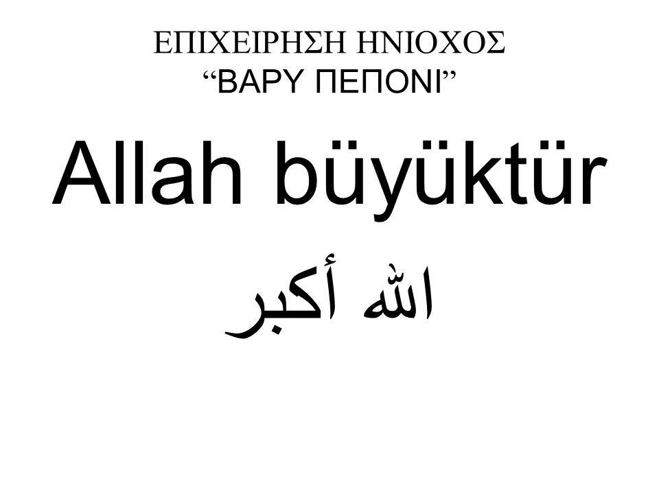 """ΕΠΙΧΕΙΡΗΣΗ ΗΝΙΟΧΟΣ """" ΒΑΡΥ ΠΕΠΟΝΙ """" Allah büyüktür الله أكبر"""