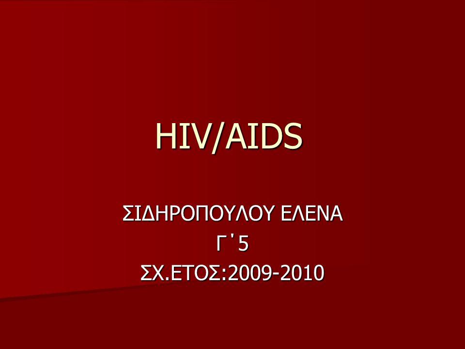 ΠΕΡΙΕΧΟΜΕΝΑ Τα στάδια της νόσου HIV/AIDS Τα στάδια της νόσου HIV/AIDS Tι είναι το HIV; Tι είναι το HIV; Τι είναι το AIDS; Τι είναι το AIDS; Κατευθυντήριες Οδηγίες για την Χρήση Αντι-ρετροϊκών Φαρμάκων Κατευθυντήριες Οδηγίες για την Χρήση Αντι-ρετροϊκών Φαρμάκων Εικόνες Εικόνες