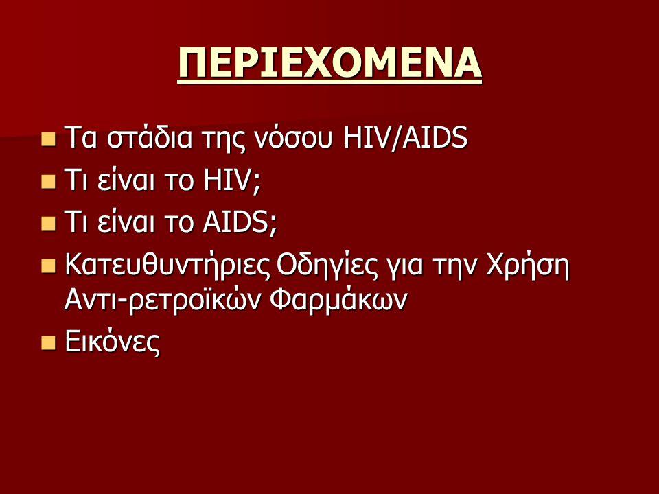 ΤΑ ΣΤΑΔΙΑ ΤΗΣ ΝΟΣΟΥ HIV/AIDS Το Αμερικανικό Κέντρο Ελέγχου Λοιμώξεων το 1993 καθιέρωσε το σύστημα σταδιοποίησης της νόσου HIV/AIDS από την στιγμή της μόλυνσης μέχρι την στιγμή της εκδήλωσης του πλήρους Συνδρόμου της Επίκτητης Ανοσοανεπάρκειας σύμφωνα με τα επίπεδα των λεμφοκυττάρων CD4+ και τις επιμέρους παθολογικές καταστάσεις που σχετίζονται με τον ιό HIV.