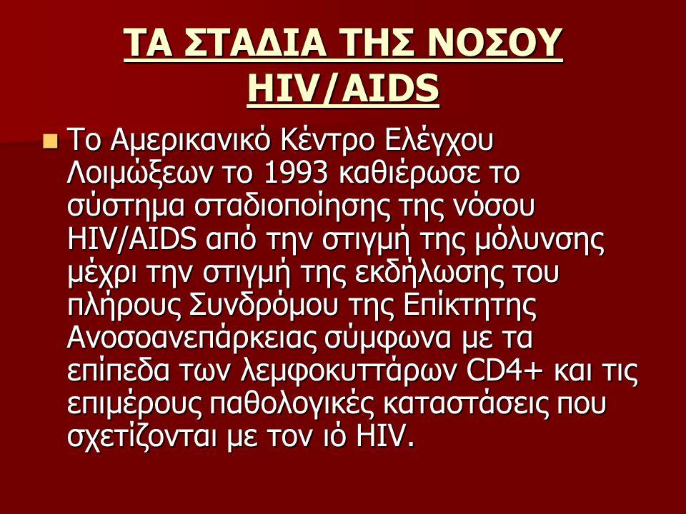 ΤΑ ΣΤΑΔΙΑ ΤΗΣ ΝΟΣΟΥ HIV/AIDS Το Αμερικανικό Κέντρο Ελέγχου Λοιμώξεων το 1993 καθιέρωσε το σύστημα σταδιοποίησης της νόσου HIV/AIDS από την στιγμή της