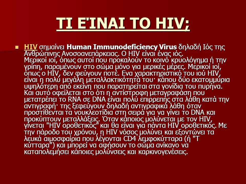 ΤΙ ΕΊΝΑΙ ΤΟ ΗΙV; HIV σημαίνει Human Immunodeficiency Virus δηλαδή Ιός της Ανθρώπινης Ανοσοανεπάρκειας. Ο HIV είναι ένας ιός. Μερικοί ιοί, όπως αυτοί π