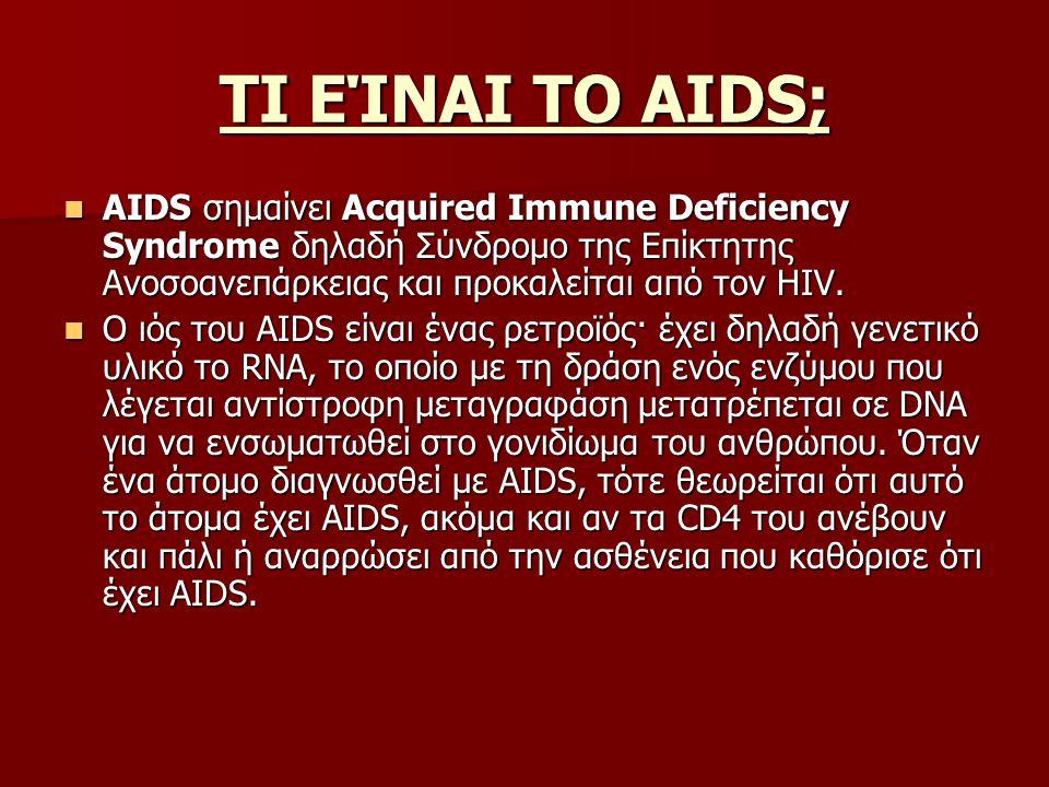 ΤΙ ΕΊΝΑΙ ΤΟ ΑΙDS; AIDS σημαίνει Acquired Immune Deficiency Syndrome δηλαδή Σύνδρομο της Επίκτητης Ανοσοανεπάρκειας και προκαλείται από τον HIV. AIDS σ