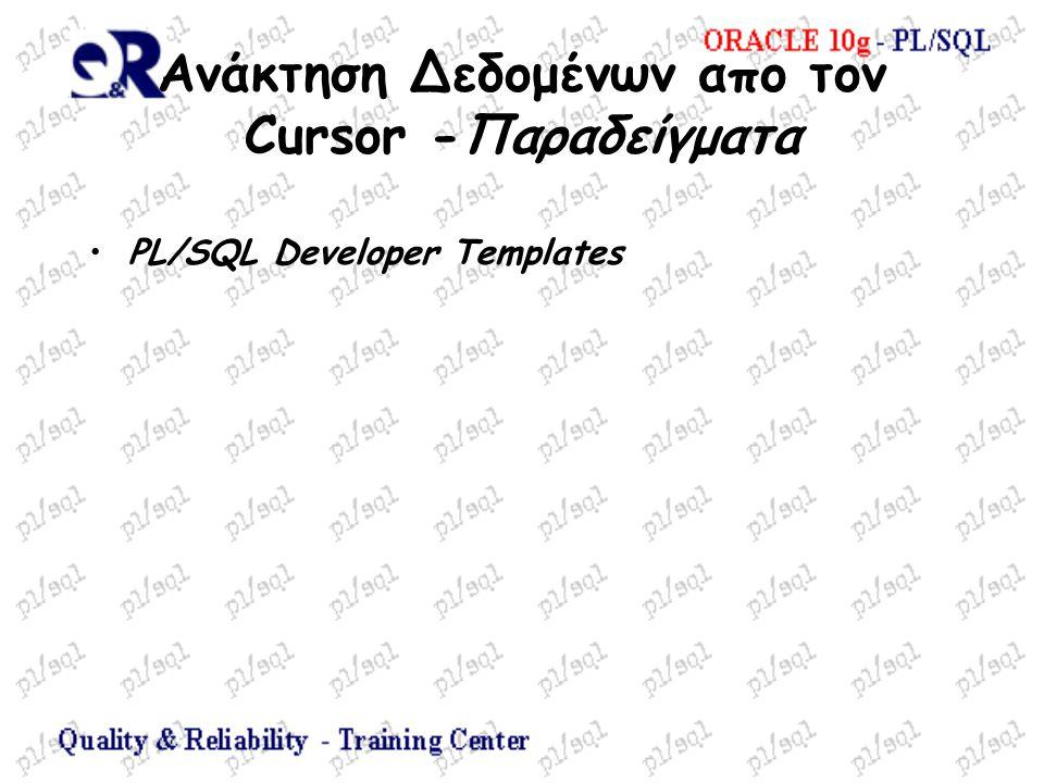 Ανάκτηση Δεδομένων απο τον Cursor -Παραδείγματα PL/SQL Developer Templates