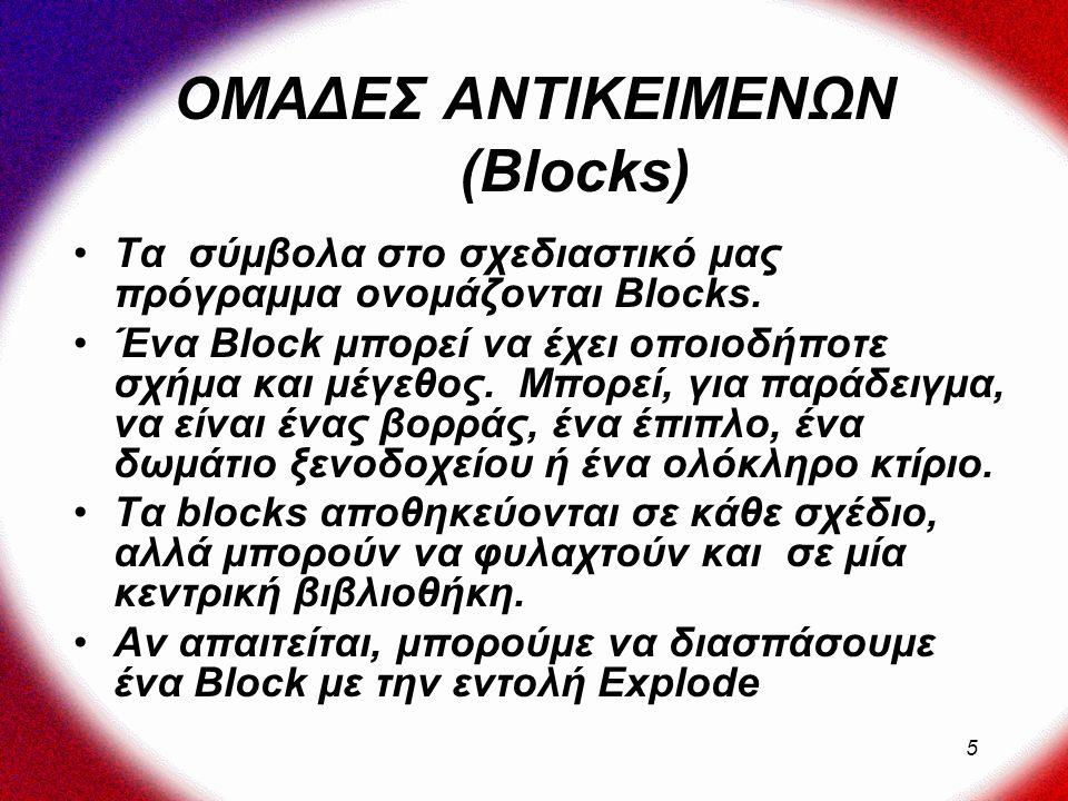 5 ΟΜΑΔΕΣ ΑΝΤΙΚΕΙΜΕΝΩΝ (Blocks) Τα σύμβολα στο σχεδιαστικό μας πρόγραμμα ονομάζονται Blocks.