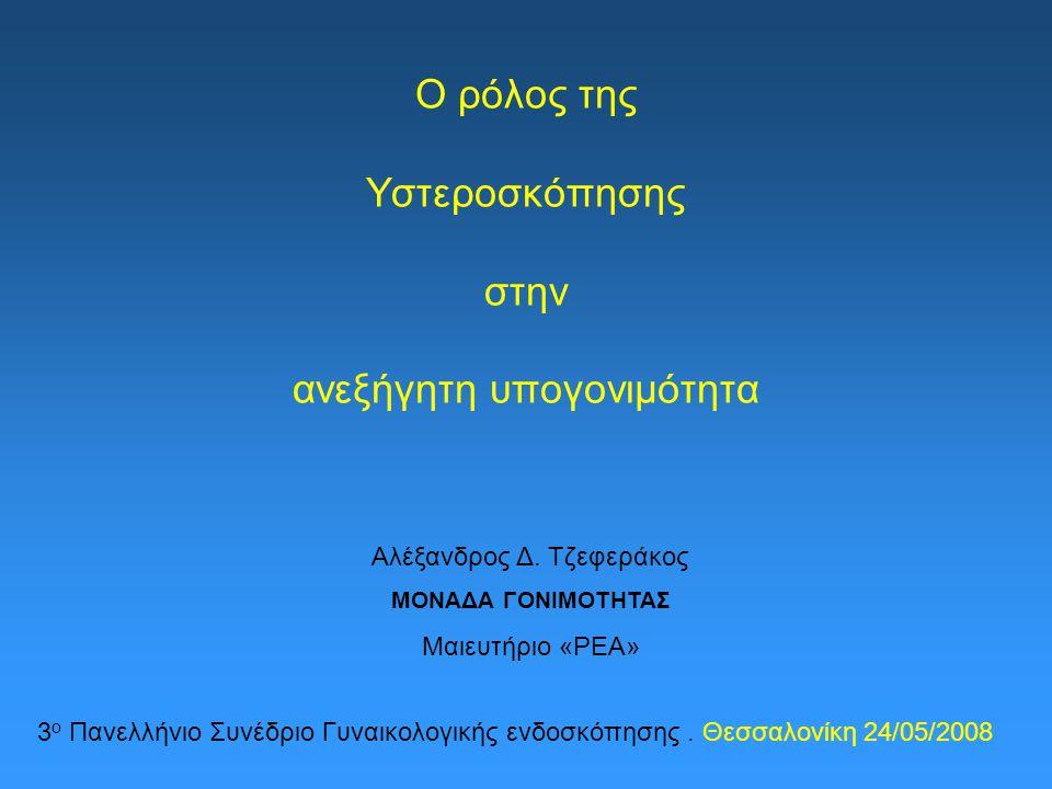 O ρόλος της Υστεροσκόπησης στην ανεξήγητη υπογονιμότητα Αλέξανδρος Δ.