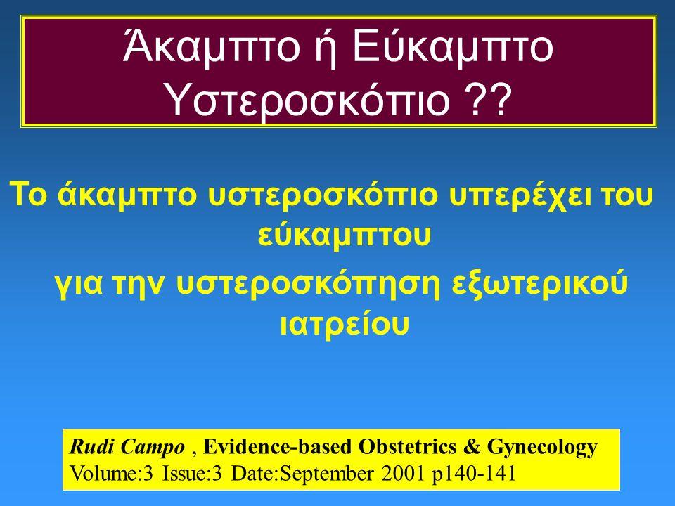 Άκαμπτο ή Εύκαμπτο Υστεροσκόπιο ?.