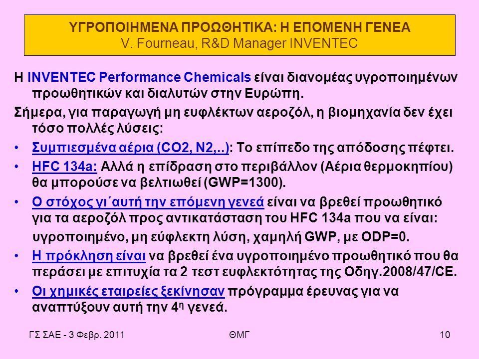ΓΣ ΣΑΕ - 3 Φεβρ. 2011ΘΜΓ10 ΥΓΡΟΠΟΙΗΜΕΝΑ ΠΡΟΩΘΗΤΙΚΑ: Η ΕΠΟΜΕΝΗ ΓΕΝΕΑ V. Fourneau, R&D Manager INVENTEC H INVENTEC Performance Chemicals είναι διανομέας