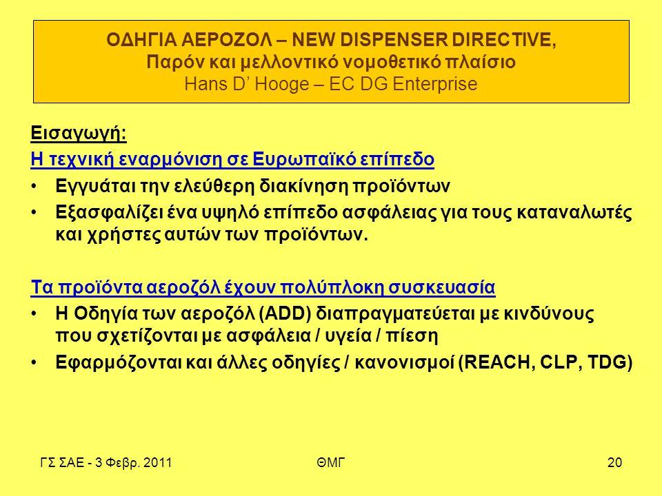 ΓΣ ΣΑΕ - 3 Φεβρ. 2011ΘΜΓ20 ΟΔΗΓΙΑ ΑΕΡΟΖΟΛ – NEW DISPENSER DIRECTIVE, Παρόν και μελλοντικό νομοθετικό πλαίσιο Hans D' Hooge – EC DG Enterprise Εισαγωγή